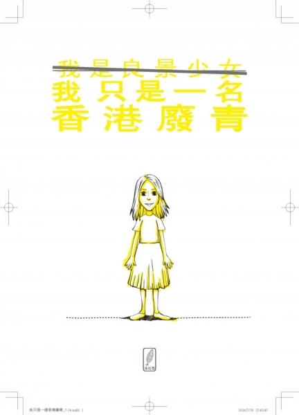 我≠良景少女,我只是一個香港廢青