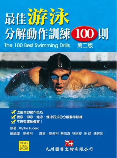 最佳游泳分解動作訓練100則 第2版