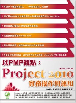 以PMP觀點:Project 2010實務操作與運用(附綠色範例檔)