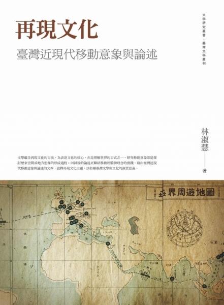 再現文化:臺灣近現代移動意象與論述