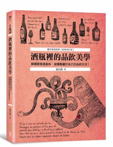 酒瓶裡的品飲美學:解構葡萄酒風味,架構專屬於自己的品飲生活! (聶的嗜酒美學~經典修訂版)