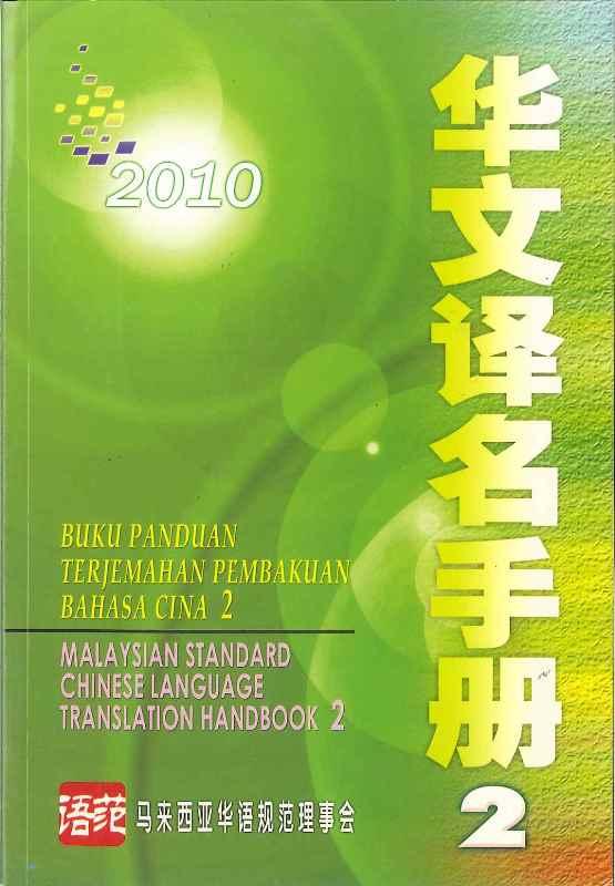 Malaysian Standard Chinese Language Translation Handbook 2