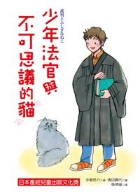 少年法官與不可思議的貓