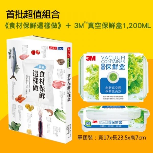 《食材保鮮這樣做》首批3M真空保鮮盒1,200ML 超值組