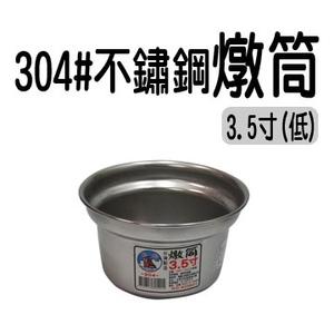 (益展)304 # stainless steel cylinder 3.5-inch stew (low)
