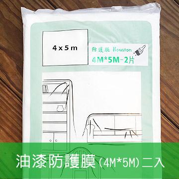 Houstin pellicle sheet 4M * 5M-2