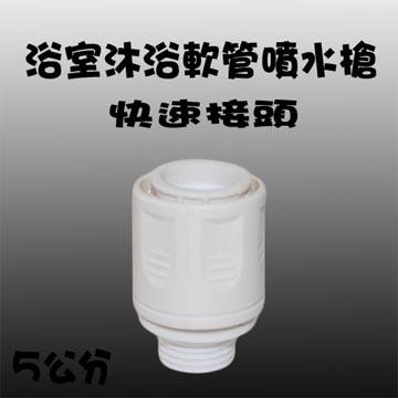 [TAITRA] Bathroom Shower Hose Connector/ Quick Attach
