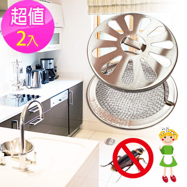 [TAITRA] 2 Pieces _304 Stainless Steel Drain Outlet Filter Net (Round)
