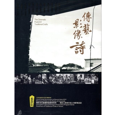 藝綻神仙府:傳藝影像詩 (General Knowledge Book in Mandarin Chinese)