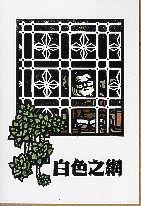白色之網Ⅰ+Ⅱ+Ⅲ:葉石濤文學地景作品選集(二)共三冊不分售 (General Knowledge Book in Mandarin Chinese)