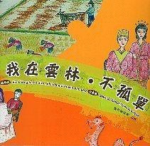 我在雲林‧不孤單 (General Knowledge Book in Mandarin Chinese)