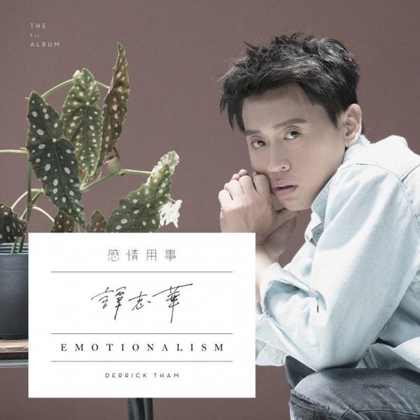 Tan Zhihua / emotional CD