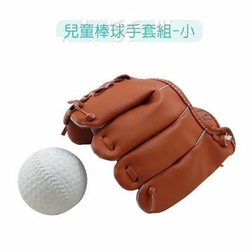[TAITRA] Children\'s Baseball Glove Set - Ball Included