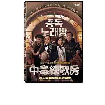 Poisoning karaoke DVD