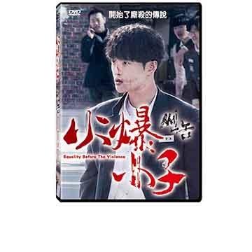 火爆小子 DVD