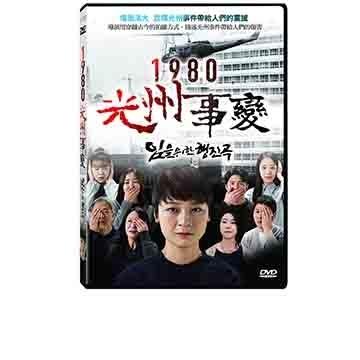 1980光州事變 DVD