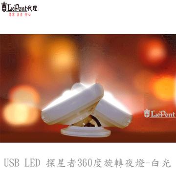 Captain USB LED Star Finder 360 Degree Rotating Night Light - White Light (C-WF-LED043-W)
