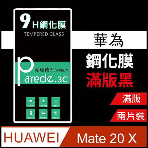 華為 Mate20X 9H鋼化玻璃 弧邊保護貼 滿版-黑 (2片裝)