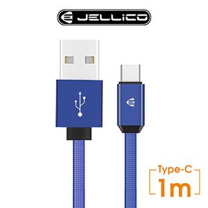 (Jellico) [JELLICO] 1M Colorful Type-C Charging Transmission Line / JEC-YC15-BUC