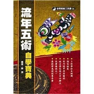 (世一文化)流年五術自學寶典 (General Knowledge Book in Mandarin Chinese)