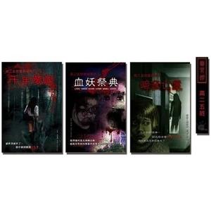(侑泰行國際)高二五班靈異事件系列套書(1~3冊) (Mandarin Chinese Book)