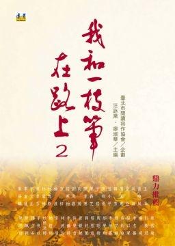 我和一枝筆‧在路上(2) (Mandarin Chinese Book)
