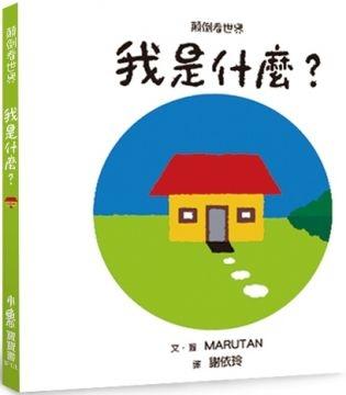 顛倒看世界:我是什麼?(二版)(精裝) (General Knowledge Book in Mandarin Chinese)