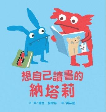 想自己讀書的納塔莉(精裝) (General Knowledge Book in Mandarin Chinese)