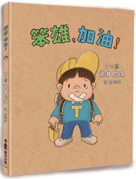 笨雄,加油!(精裝) (General Knowledge Book in Mandarin Chinese)