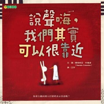 說聲嗨,我們其實可以很靠近(精裝) (General Knowledge Book in Mandarin Chinese)