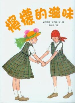 檸檬的滋味(精裝) (General Knowledge Book in Mandarin Chinese)