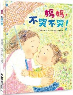 (小魯文化)媽媽,不哭不哭!(精裝) (General Knowledge Book in Mandarin Chinese)