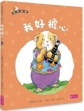 我的感覺(8)我好擔心(精裝) (General Knowledge Book in Mandarin Chinese)