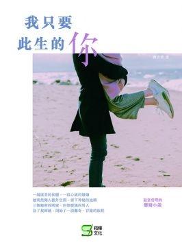 我只要此生的你 (Mandarin Chinese Book)
