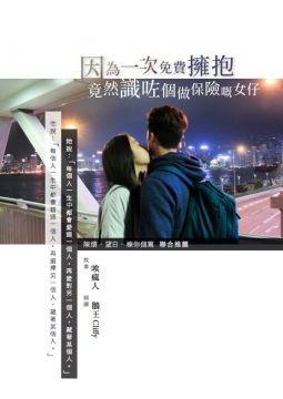 因為一次免費擁抱,竟然識咗個做保險嘅女仔 (Mandarin Chinese Book)