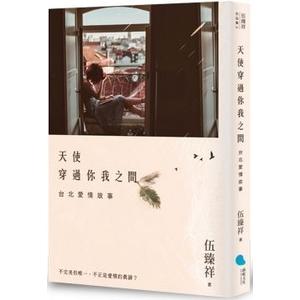 (蔚藍文化)天使穿過你我之間:台北愛情故事 (Mandarin Chinese Book)