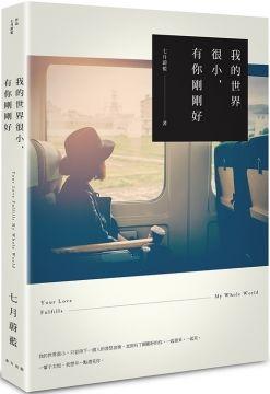 (春天)我的世界很小,有你剛剛好 (Mandarin Chinese Book)