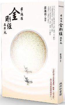 布施在金剛經在布施 (General Knowledge Book in Mandarin Chinese)