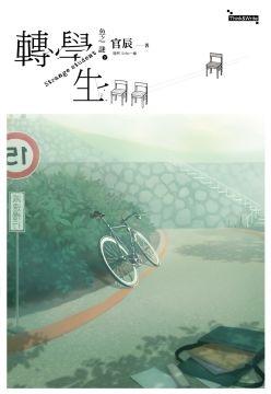 (輕小說)魚之謎‧轉學生(下)完(拆封不可退) (Mandarin Chinese Short Stories)