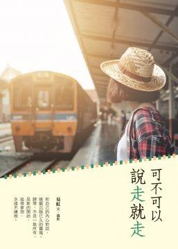 可不可以‧說走就走 (Mandarin Chinese Book)