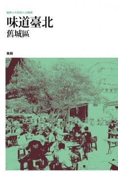 味道臺北舊城區 (Mandarin Chinese Book)