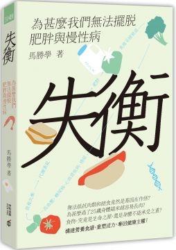 失衡:為甚麼我們無法擺脫肥胖與慢性病 (General Knowledge Book in Mandarin Chinese)