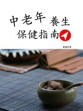 中老年養生保健指南 (General Knowledge Book in Mandarin Chinese)
