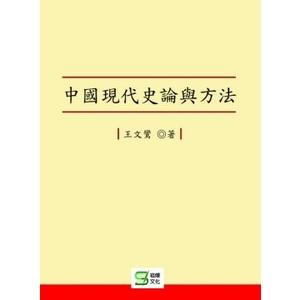 (嵩烨文化) ทฤษฎีและวิธีการของประวัติศาสตร์จีนสมัยใหม่ (General Knowledge Book in Mandarin Chinese)