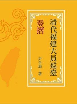 清代福建大員巡臺奏摺 (General Knowledge Book in Mandarin Chinese)