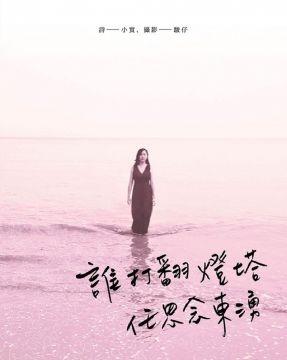 (遠景)誰打翻燈塔任思念東湧 (Mandarin Chinese Book)