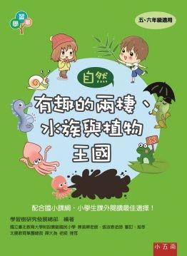 (小五南)有趣的兩棲、水族與植物王國 (General Knowledge Book in Mandarin Chinese)