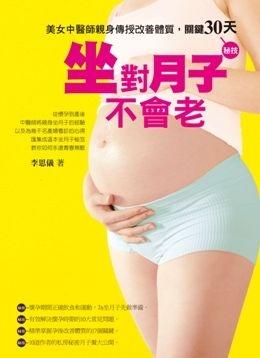 坐對月子不會老:美女中醫師親身傳授改善體質關鍵30天 (General Knowledge Book in Mandarin Chinese)