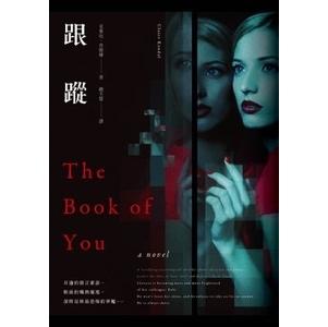(春天)跟蹤 (Mandarin Chinese Book)