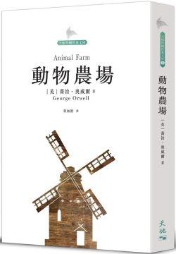 動物農場(精裝) (Mandarin Chinese Book)
